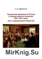 Трезвенное движение в России в период мирного развития: 1907-1914 годы