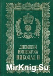 Дневники императора Николая II