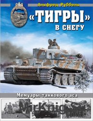 """Тигры"" в снегу. Мемуары танкового аса"