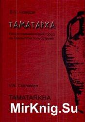Таматарха. Раннесредневековый город на Таманском полуострове