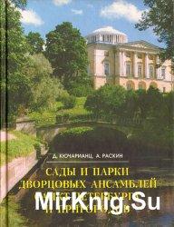 Сады и парки дворцовых ансамблей Санкт-Петербурга и пригородов