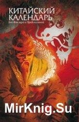 Китайский календарь для Фэн-шуй и предсказаний на 100 лет