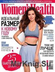 Women's Health №12 2016 Россия