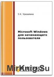 Microsoft Windows для начинающего пользователя (2-е изд.)