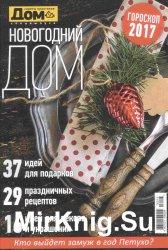 """Спецвыпуск журнала """"Дом"""" - """"Новогодний дом"""""""
