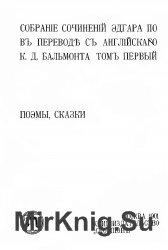 Собрание сочинений Эдгара По в переводе с английского К.Д. Бальмонта (в пят ...