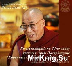 Учения Его Святейшества Далай-ламы по 24-й главе знаменитого труда Арьи Наг ...