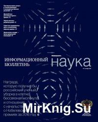 Коммерсантъ Наука №1 (октябрь 2016)