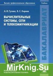Вычислительные системы, сети и телекоммуникации (2014)