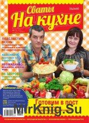 Сваты на кухне №11 2016