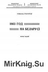 1863 год на Беларусі. Нарыс падзей