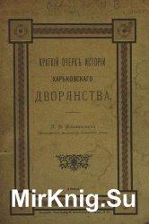 Краткий очерк истории Харьковского дворянства