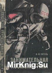 Занимательная космонавтика