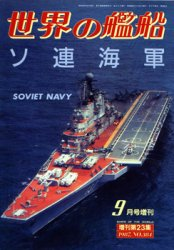 Soviet Navy (Ships of the World №384)