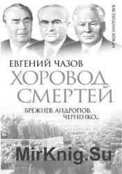 Хоровод смертей. Брежнев, Андропов, Черненко