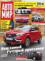 Автомир №48 2016 Россия