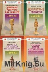 """Серия """"Библиотечка шахматиста"""" (70 книг)"""