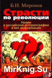 Страсти по революции: Нравы в российской историографии в век информации