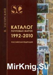 Каталог почтовых марок. 1992-2010