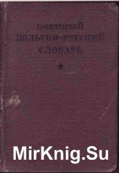 Военный польско-русский словарь