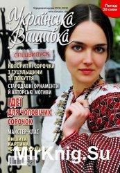 Українська вишивка Спецвипуск №8 2016