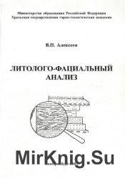 Литолого-фациальный анализ