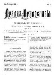 Правда православия №№1-61 1906-1908