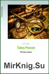 Тайна России: Истоки и смысл