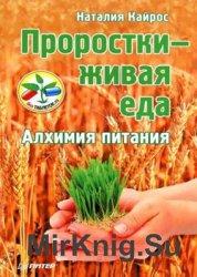 Проростки – живая еда. Алхимия питания