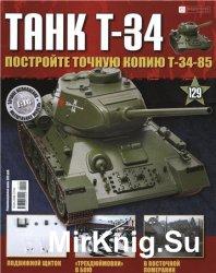 Танк T-34 № 129