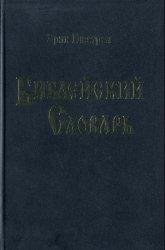 Библейский словарь: энциклопедический словарь