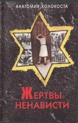 Жертвы ненависти. Холокост в СССР. 1941-1945 гг