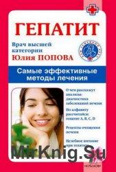 Гепатит: самые эффективные методы лечения