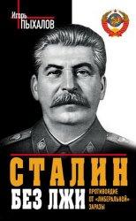 """Сталин без лжи. Противоядие от """"либеральной"""" заразы"""