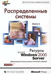 Распределенные системы. Книга 1. Ресурсы Microsoft Windows 2000 Server