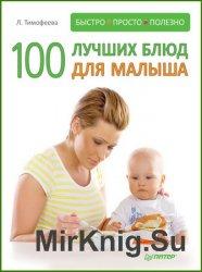 100 лучших блюд для малыша: быстро, просто и полезно!