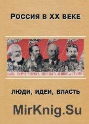 Россия в XX веке. Люди, идеи, власть