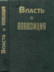 Власть и оппозиция. Российский политический процесс XX столетия
