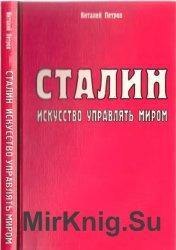 Сталин. Искусство управлять миром