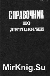 Справочник по литологии