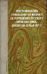 Постановления Совещания по вопросу об упрощении русского правописания, прин ...