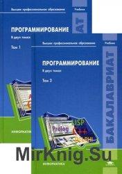 Программирование. В 2-х томах