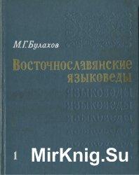 Восточнославянские языковеды. Биографический словарь. Том 1