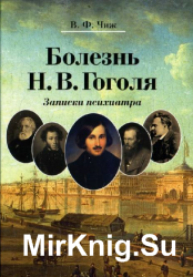 Болезнь Н.В. Гоголя. Записки психиатра