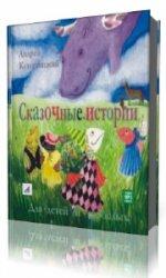 Сказочные истории для детей и взрослых  (Аудиокнига)