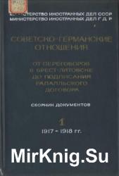 Советско-германские отношения от переговоров в Брест-Литовске до подписания ...