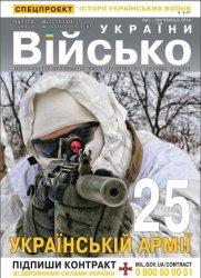 Військо Украiни №11 2016