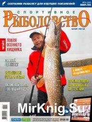 Спортивное рыболовство № 11 2016