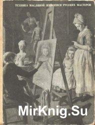Техника масляной живописи русских мастеров с XVIII по начало XX века