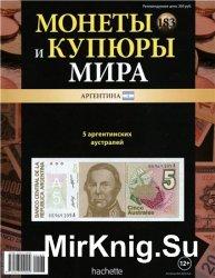 Монеты и купюры мира №-183